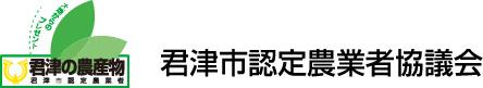 君津市認定農業者協議会