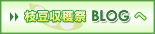 枝豆収穫祭BLOG